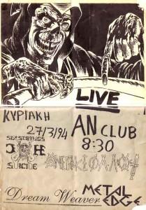 poster An-27-03-1994