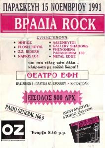 poster Peristeri-15-11-1991