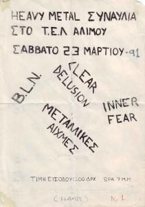 poster kalamaki-23.03.1991