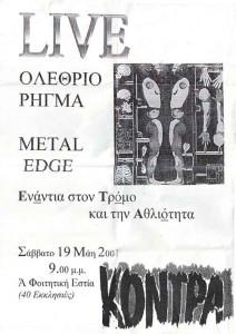 poster thessalonikh-19-05-2001